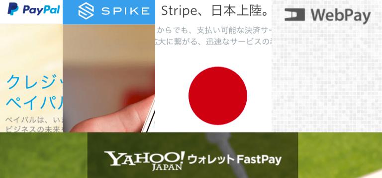 PayPal SPIKE Stripe WebPay Yahoo!