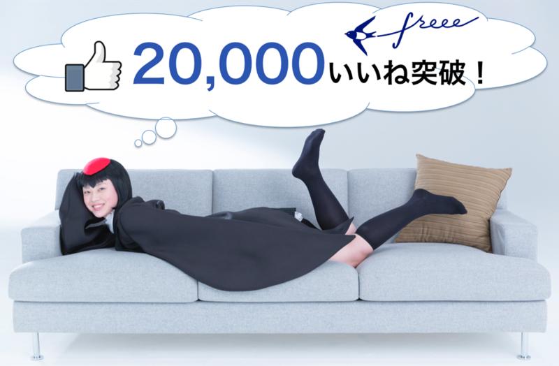 20000つばめ