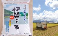 H27年産 玉城産新米「伊勢ごころ」10kgと季節の農産物セット