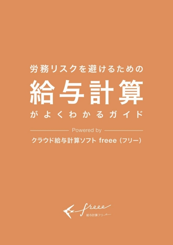 ebook_kyuyo_cover-small