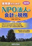 実務家のためのNPO法人の会計と税務