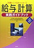 給与計算実践ガイドブック 平成26年版―基礎からの完全マスター