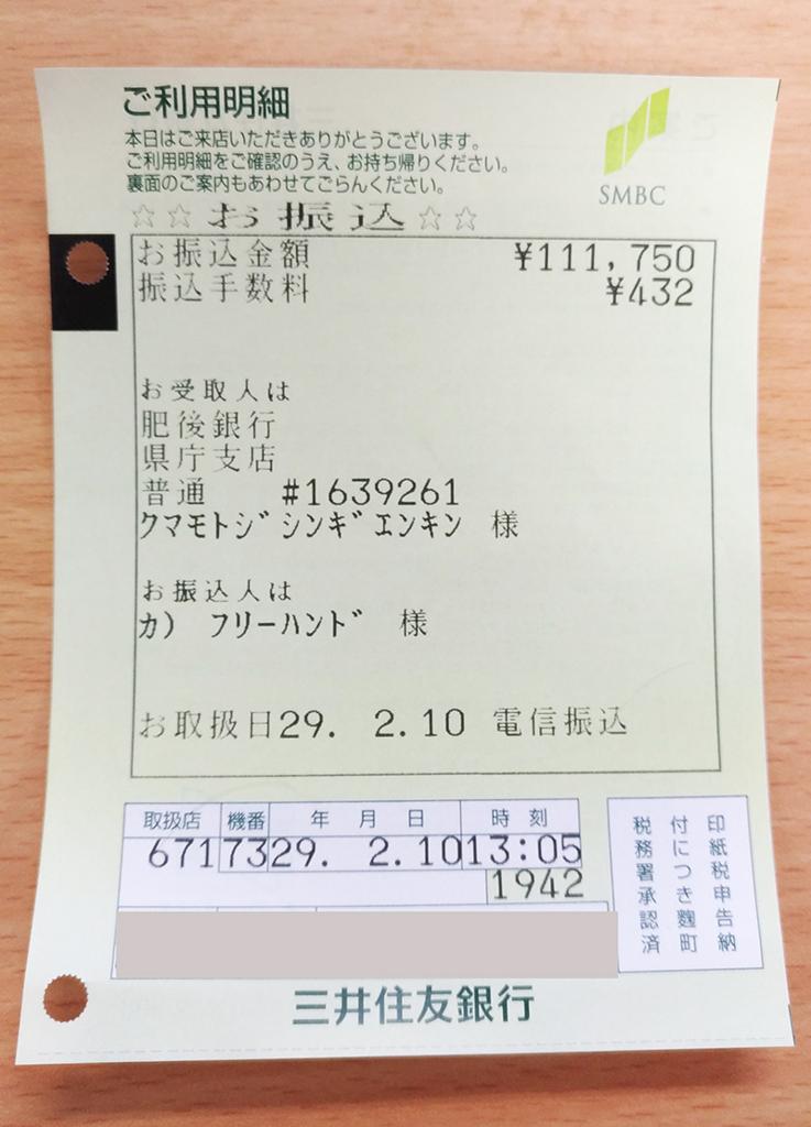 f:id:freehand-kumamoto:20170213143637j:plain