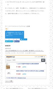 f:id:freelance-fujiblog:20181204231449p:plain