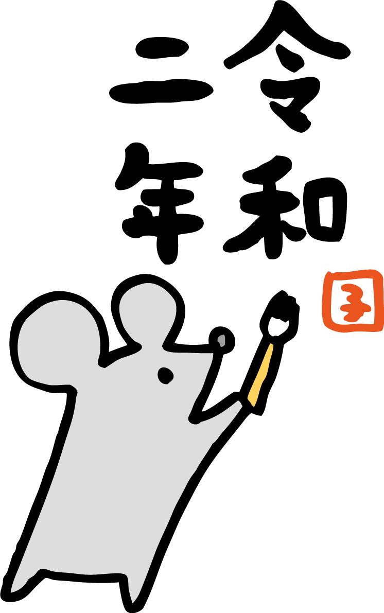 f:id:freelance-fujiblog:20200101143343j:plain