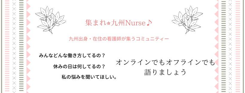 f:id:freelance_nurse_saori:20191222102155j:plain