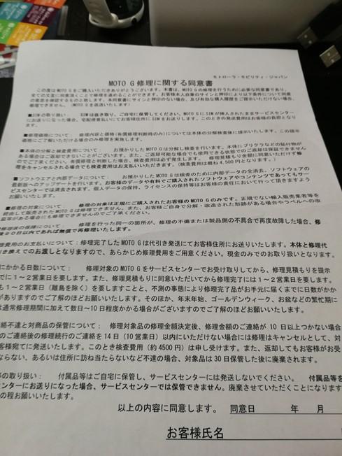 修理に関する同意書