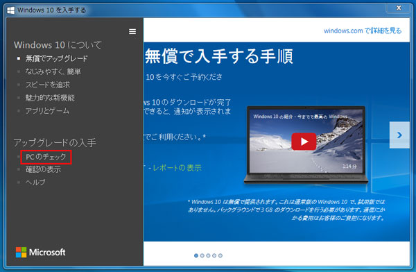 windows10の互換性チェック2