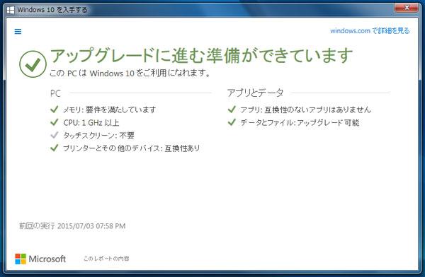 windows10の互換性チェック3