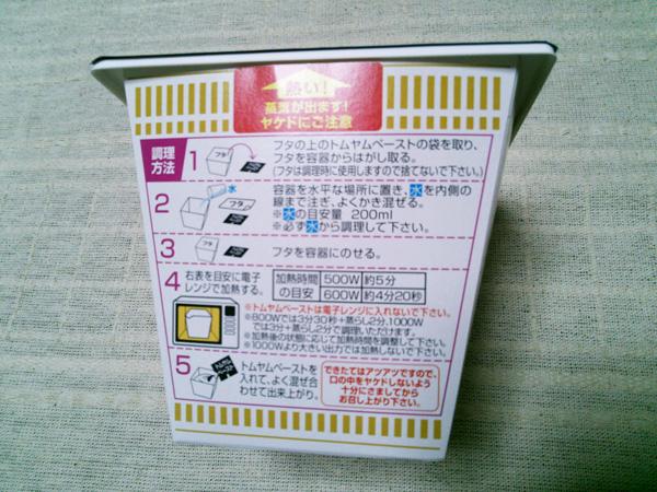 日清カップヌードルのトムヤムクンヌードル味のリゾット3
