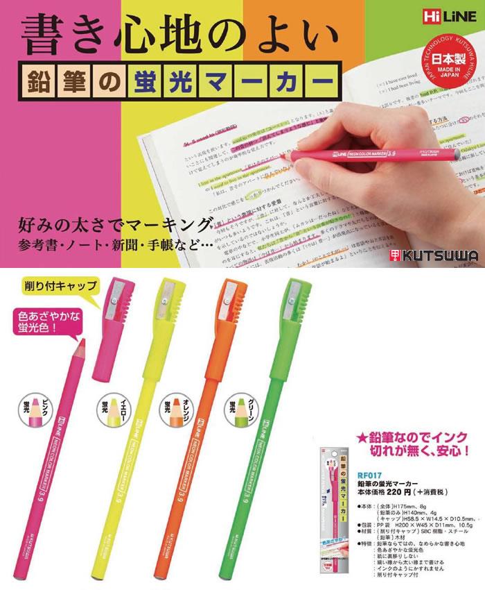 クツワ 鉛筆の蛍光マーカー