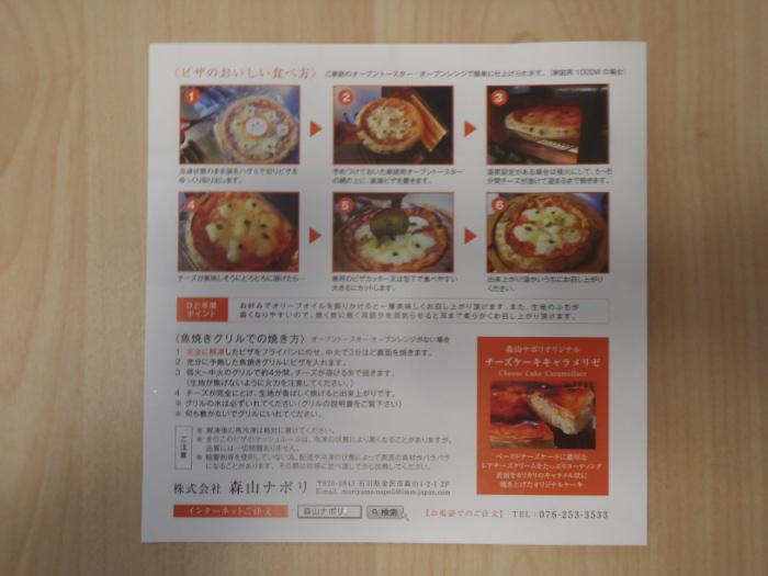 ピザの焼き方のパンフレット