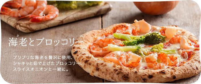 海老とブロッコリーのピザ