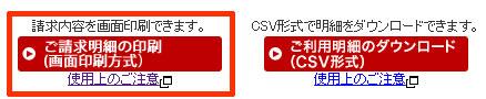 請求内容を画面印刷のボタン