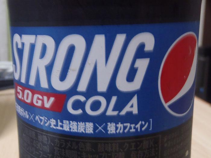 ペプシストロング5.0gvボトル