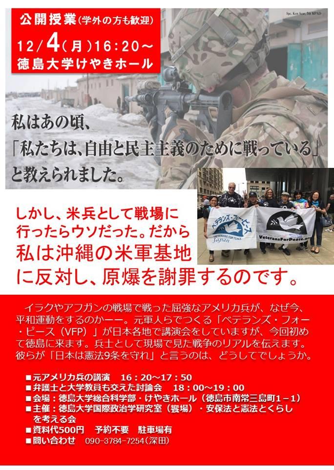 f:id:freeokinawa:20171204014034j:plain
