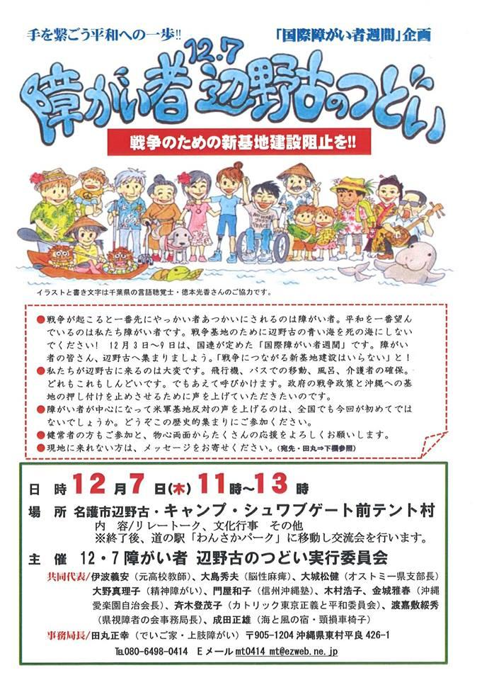 f:id:freeokinawa:20171206220351j:plain