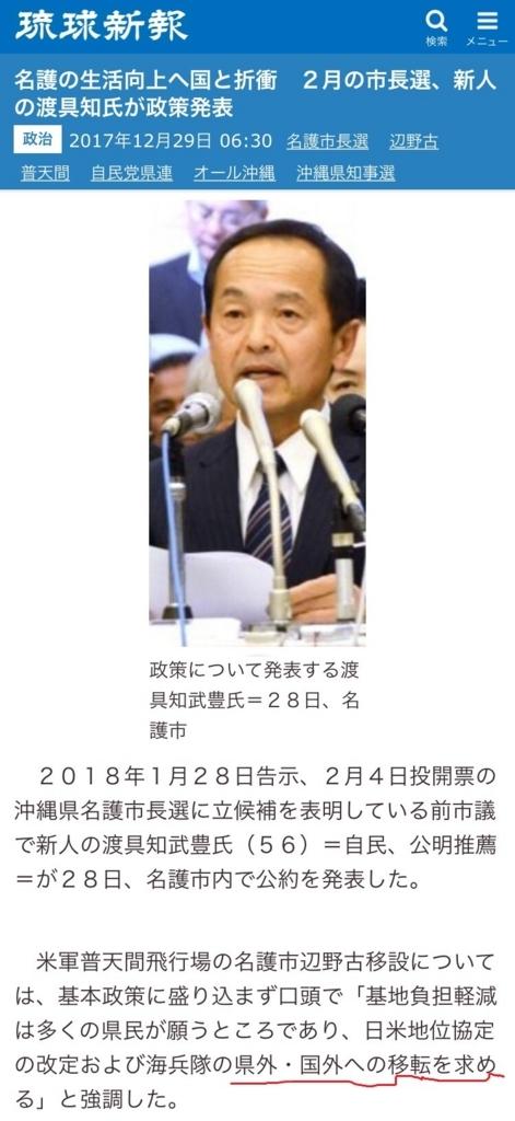 f:id:freeokinawa:20180114133620j:plain