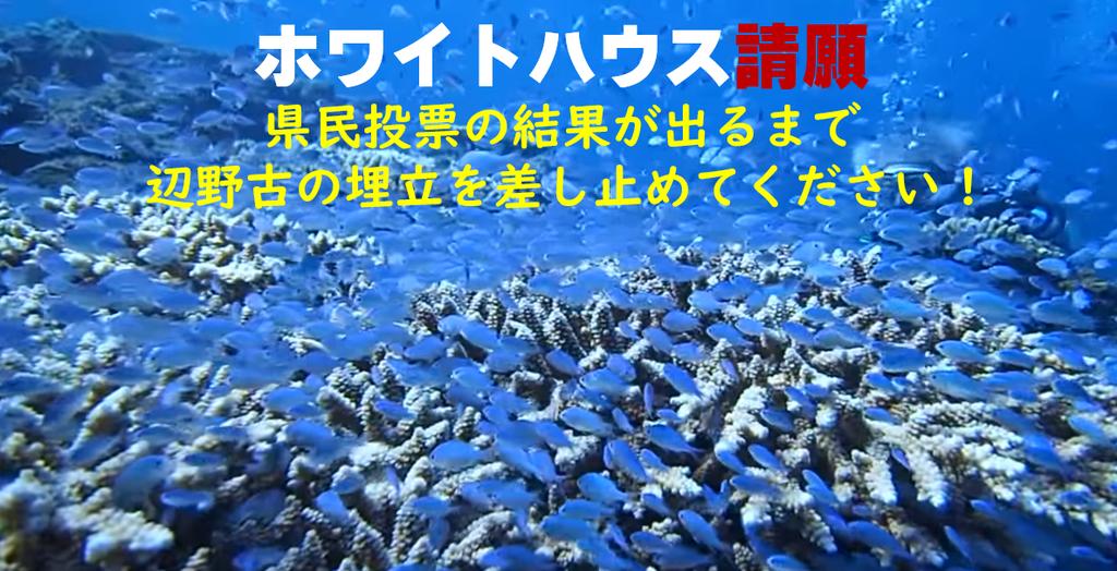 f:id:freeokinawa:20181212113343p:plain