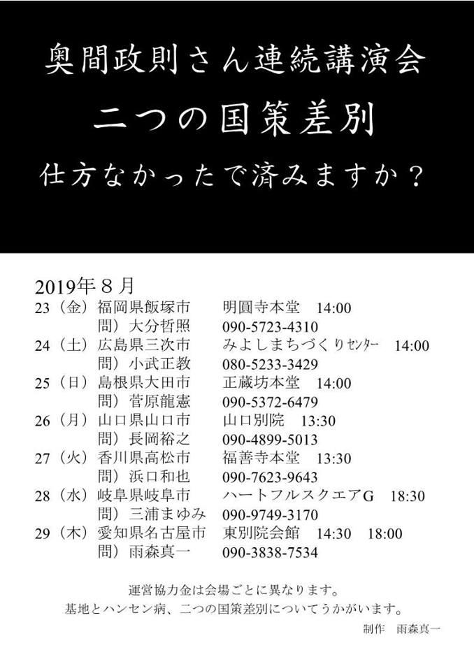 f:id:freeokinawa:20190730233607p:plain