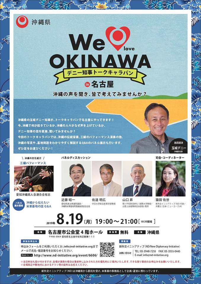 f:id:freeokinawa:20190731160659p:plain