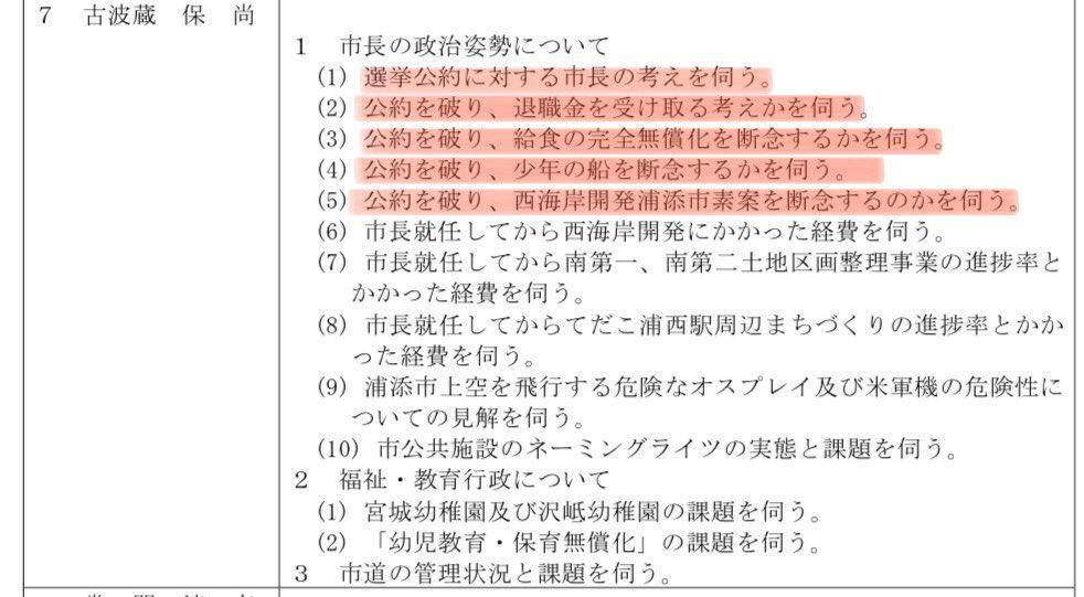 f:id:freeokinawa:20191026023326p:plain