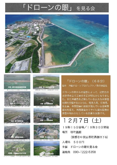 f:id:freeokinawa:20191205100035j:image