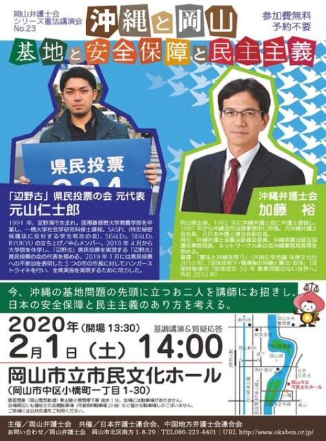 f:id:freeokinawa:20200104125812j:image