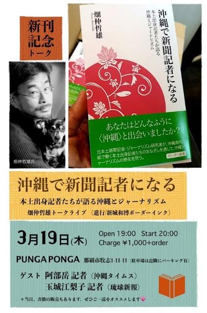 f:id:freeokinawa:20200319211532j:image