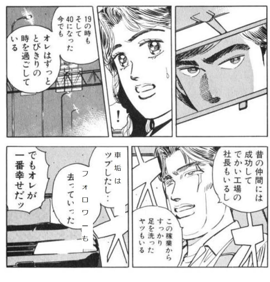 f:id:freeoyaji03:20210124093424j:plain