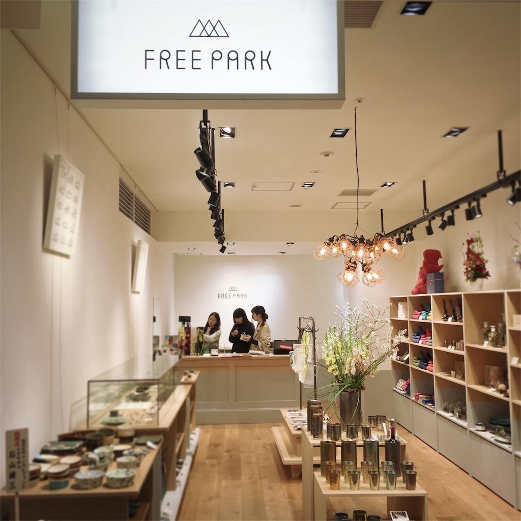 f:id:freepark:20180303000705j:image