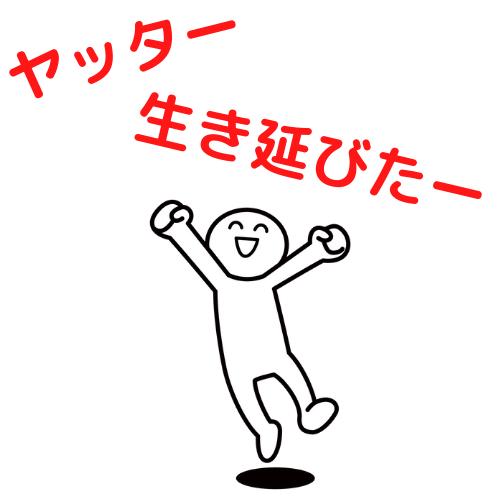 f:id:freetame:20210616074223p:plain