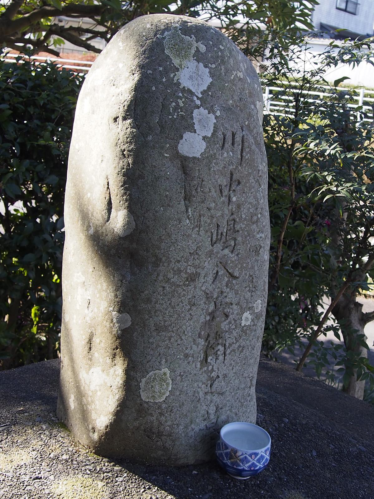 細島の川中嶋八兵衛之墓