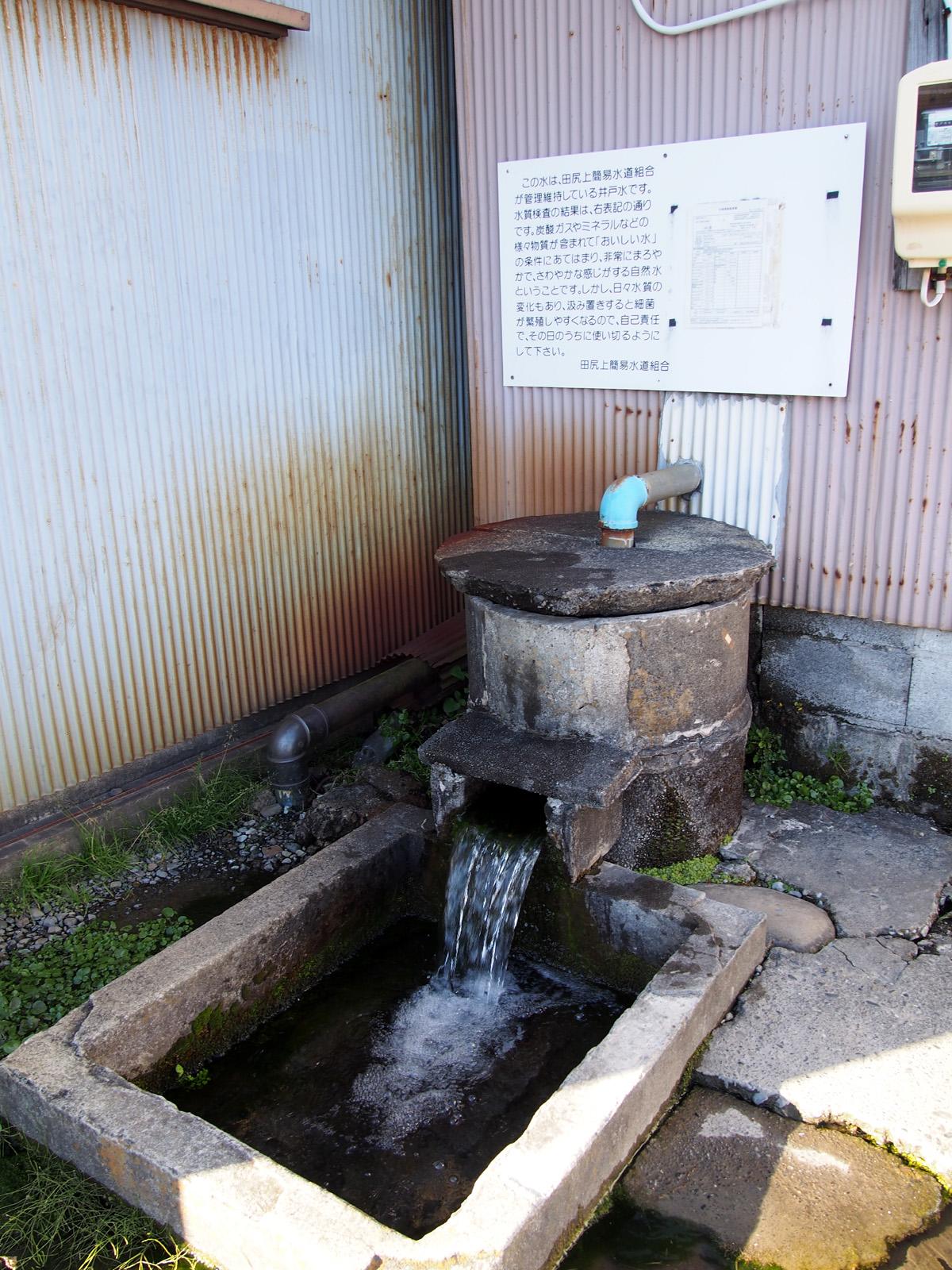 田尻上簡易水道組合の井戸水