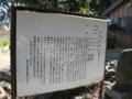 [神仏][神社]石部神社の説明板