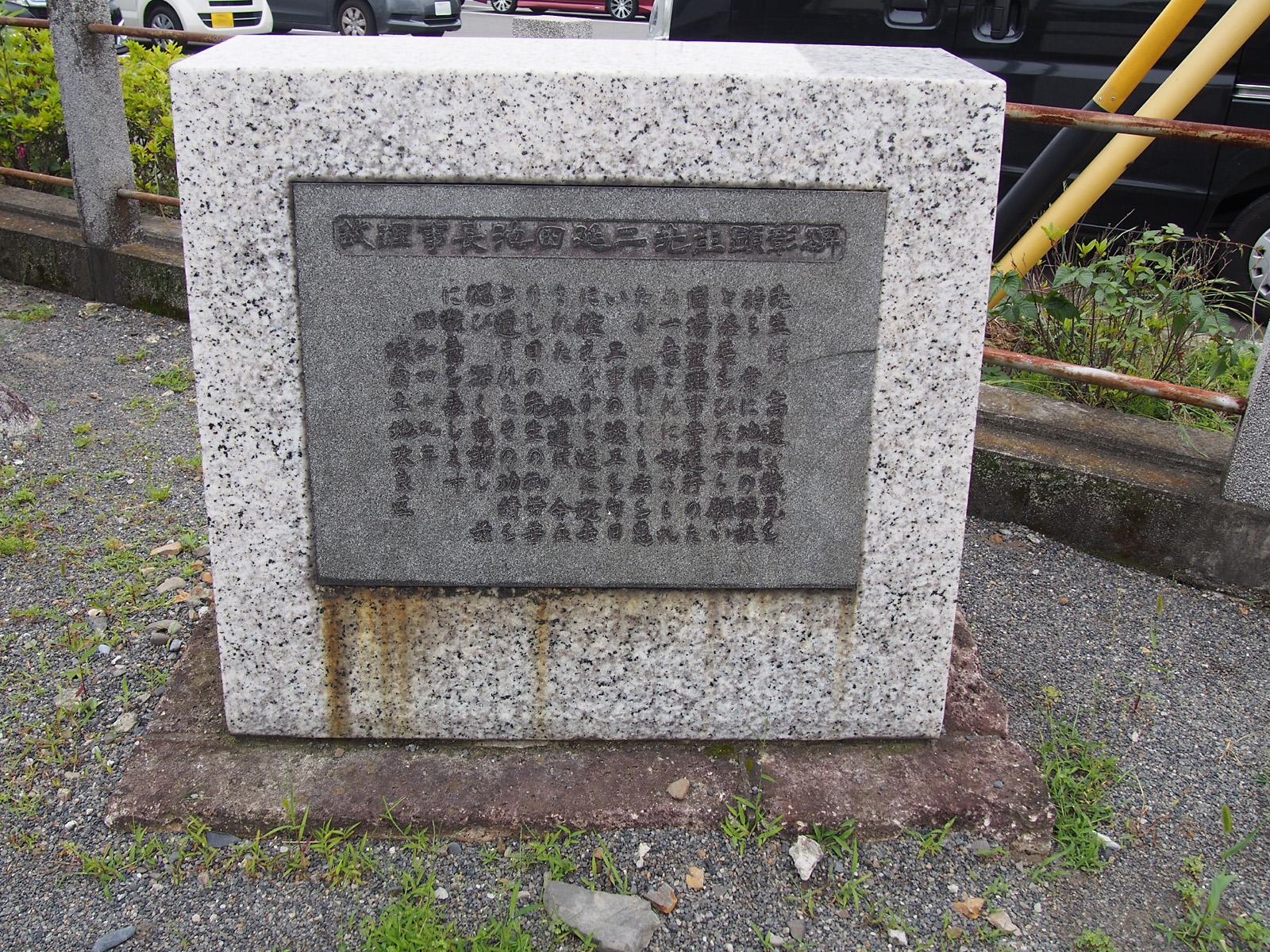 故理事長池田延二先生顕彰碑
