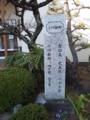 [石碑]焼津地名碑「小川新町(左口)」