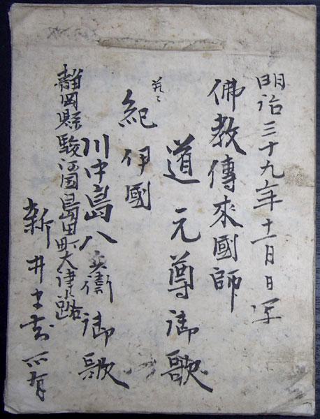 川中島八兵衛御詠歌写本