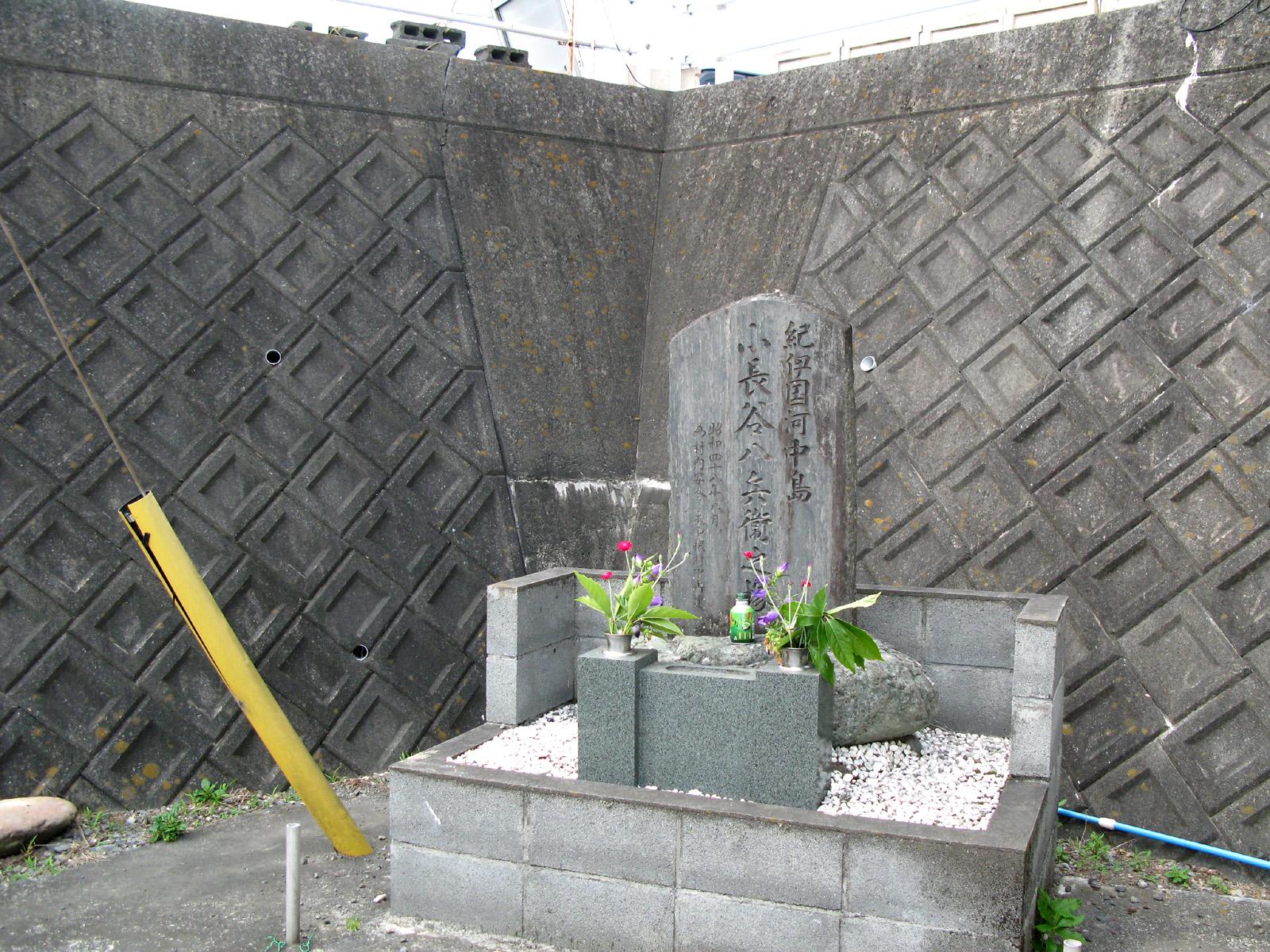 本中根の八兵衛碑の写真