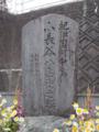 [神仏][川中島八兵衛]本中根の紀伊国河中島小長谷八兵衛之塚