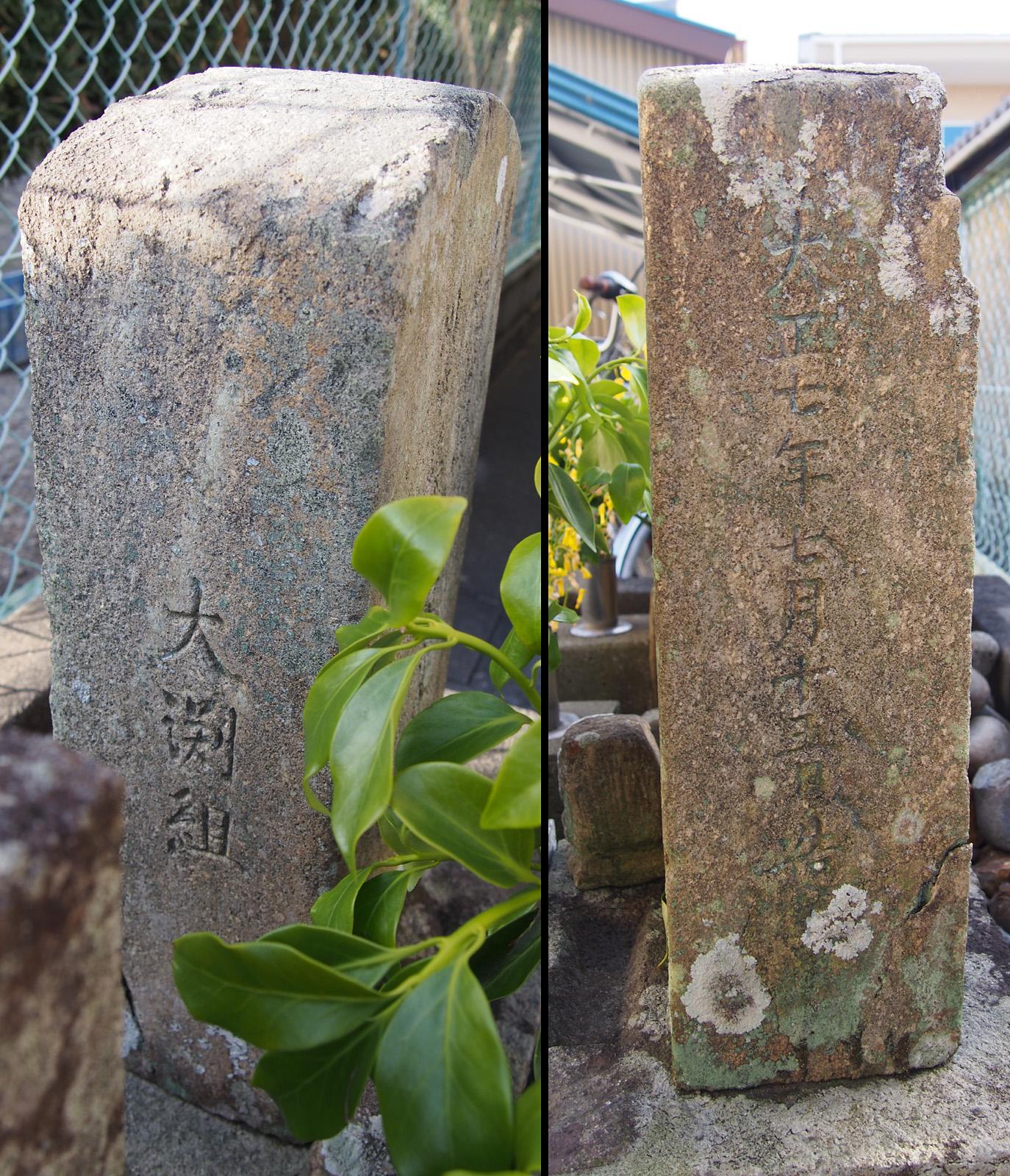 高柳・大渕の紀伊國川中嶋小長谷八兵衛碑