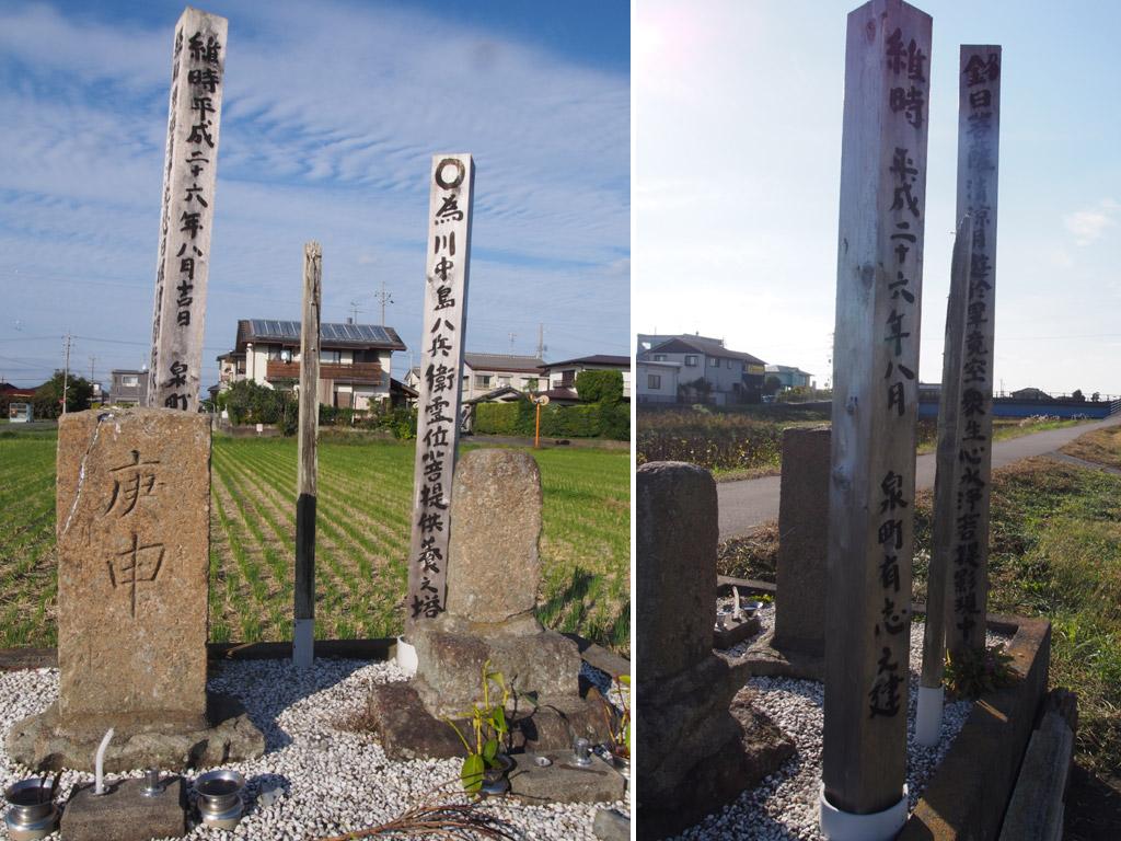 栃山川・大弥橋東の八兵衛碑