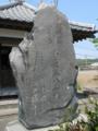 [神仏][川中島八兵衛]落合の紀伊國川中嶋小長谷八兵衛之墓