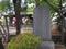 天皇神社由緒碑
