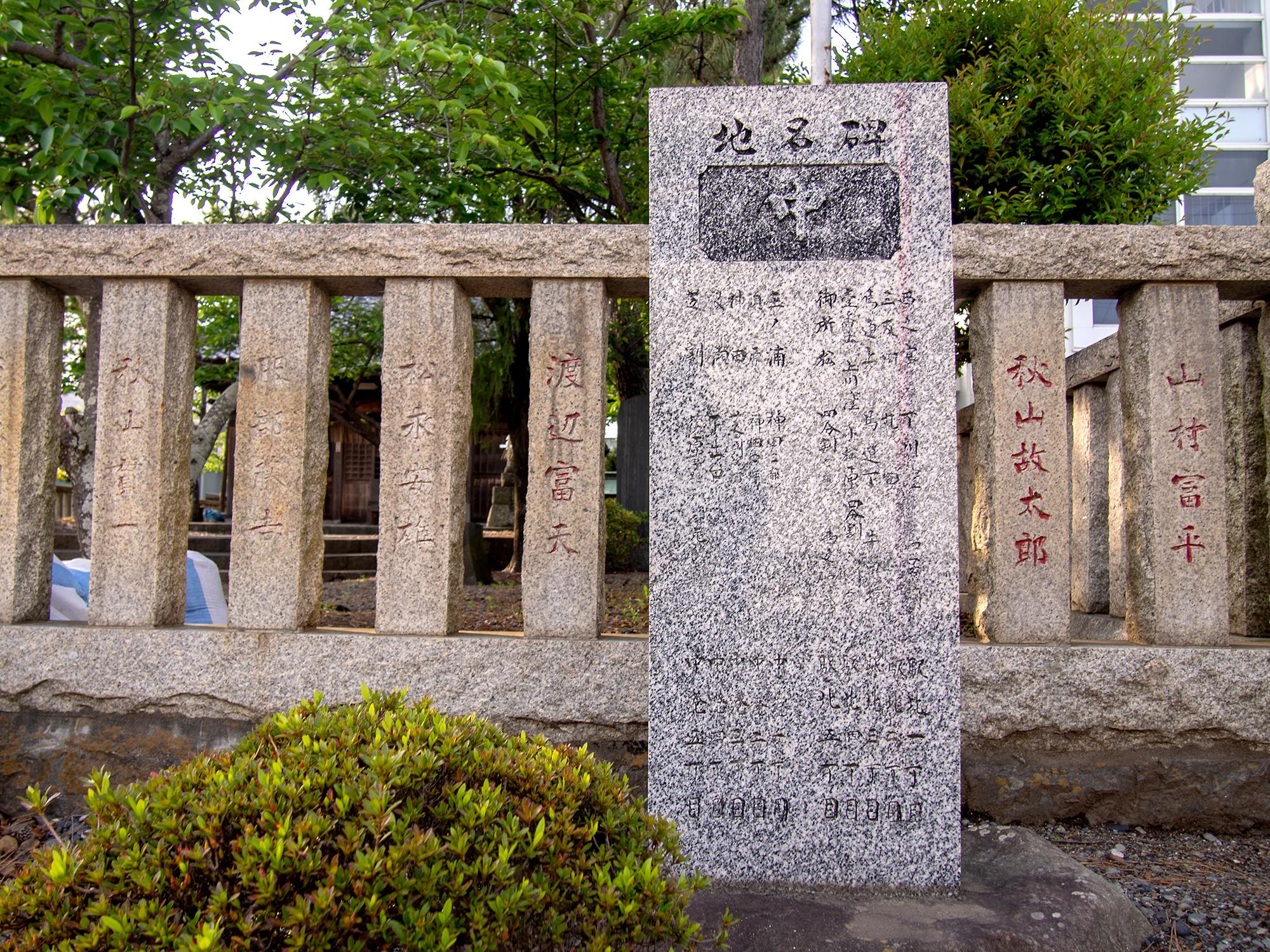 焼津地名碑「中」