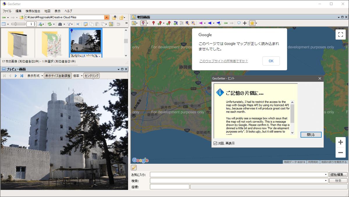 GeoSetter起動時の画面