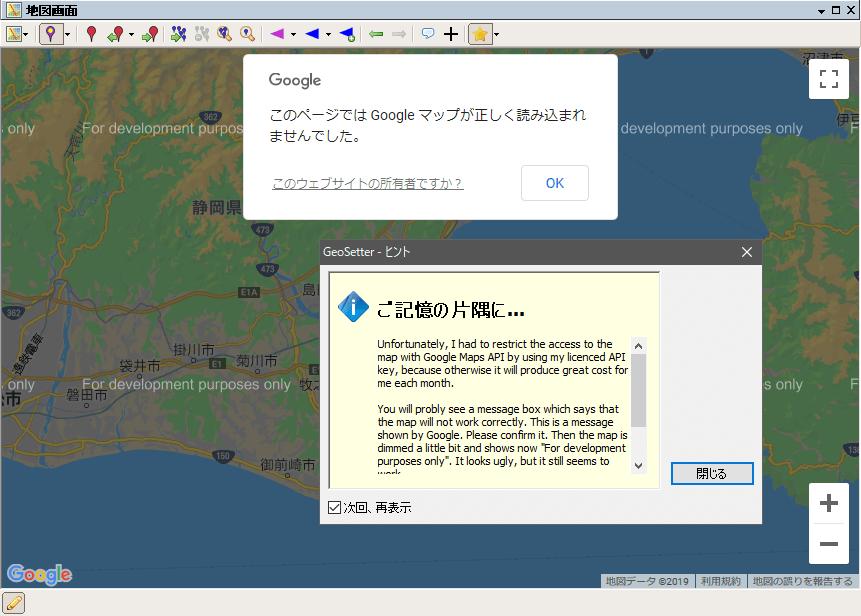 GeoSetter3.5.3