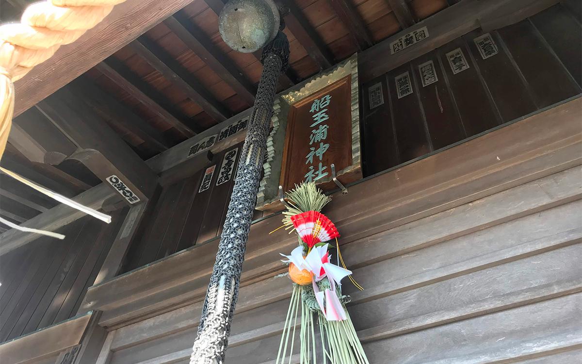 船玉浦神社