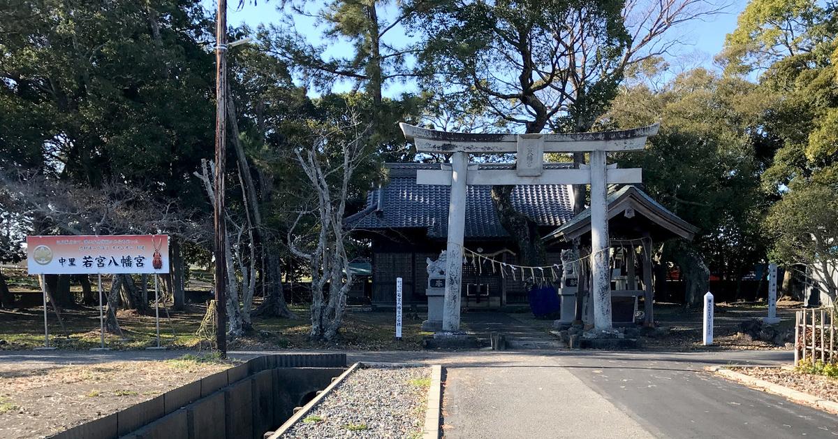 井伊直孝ゆかりの地、焼津市中里の若宮八幡神社