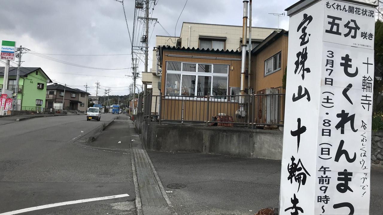 十輪寺入り口